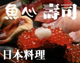 東京新宿魚心壽司店