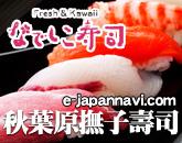 東京秋葉原 撫子壽司