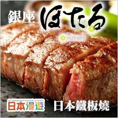 螢火銀座鐵板燒店-image