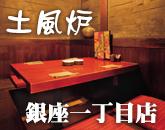 東京銀座土風爐