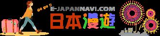 日本漫遊/E-JAPANNAVI.COM