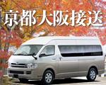 9人座豐田車