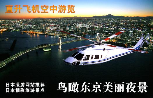 东京空中游览/日本空中旅游/日本空中游览/日本空中游览航线/直升机