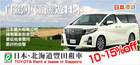 TOYOTA RENT A LEASE
